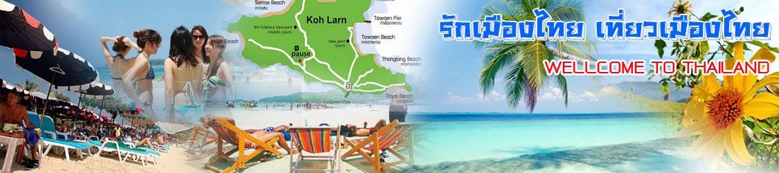 รักเมืองไทย เที่ยวเมืองไทย