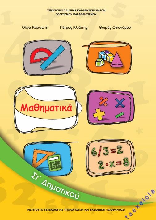 Μαθηματικα Στ Δημοτικου βιβλιο μαθητη