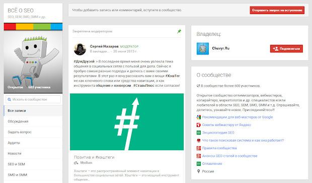 Присоединиться к открытому сообществу в Google+