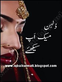 Bridal Dulhan Makeup Guide Learning Book in Urdu