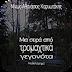 Μια σειρά από τρομαχτικά γεγονότα, Μίνως-Αθανάσιος Καρυωτάκης (Android Book by Automon)