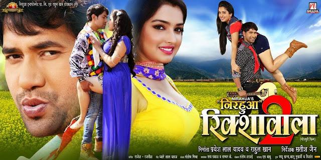 Nirahua Rikshawala 2 Release on 22 May 2015 in Bihar & Jharkhand Feat Dinesh lal yadav 'Nirahua', Amrapali dubey