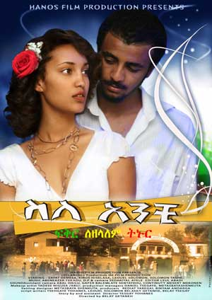 Amharic Film Enena Anchi Vijay 1988 Movie Online
