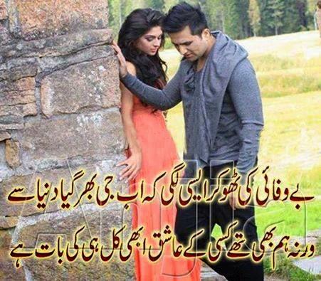 best urdu poerty urdu shairi design poetry two lines
