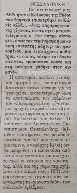 Το περιστατικό της Χρυσόπετρας (29/7/1989)