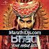 Marathi Album Song Yuva Halla Bol - Bhau