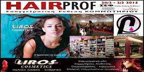 LIROS COSMETICS την Κυριακή 1 Μαρτίου και ώρα 15:00μμ στο Stage Events Hair Prof 2015!