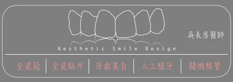 『台中牙醫』推薦台中假牙全瓷冠貼片 ∣ 吳長恩醫師的部落格 ∣ 生活牙醫診所