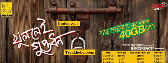 banglalion-wimax-postpaid-reactivation-3mbps-upto-50gb-600tk-or-double-data-there-will-no-fup-for-a-month-for-unlimited-plan-customer