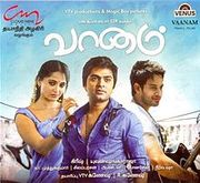 Watch Vaanam  (2011) Tamil Movie Online