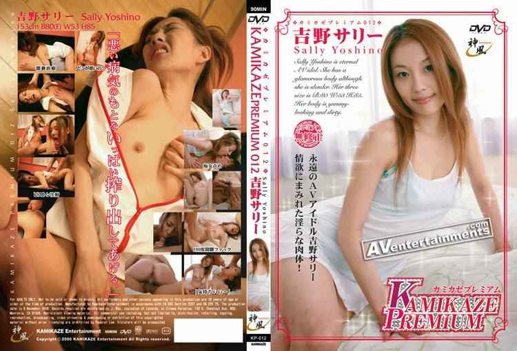 KP-012 Sally Yoshino