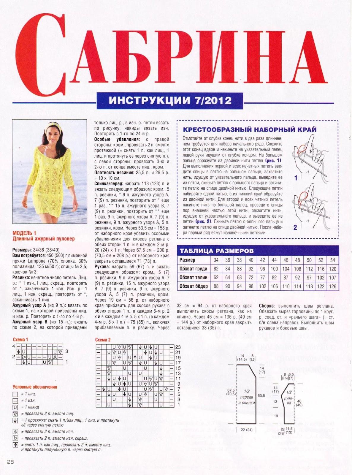 Журналы по вязанию спицами сабрина со схемами и описанием