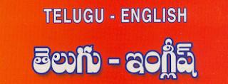 Telugu-English-Telugu dictionary free download