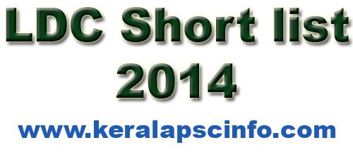Kerala Public Service Commission published the Short List/Probability List of  LDC (Lower Division Clerk) Exam 2013 in all Districts. Name of the post : Lower Division Clerk  Category No : 218/2013