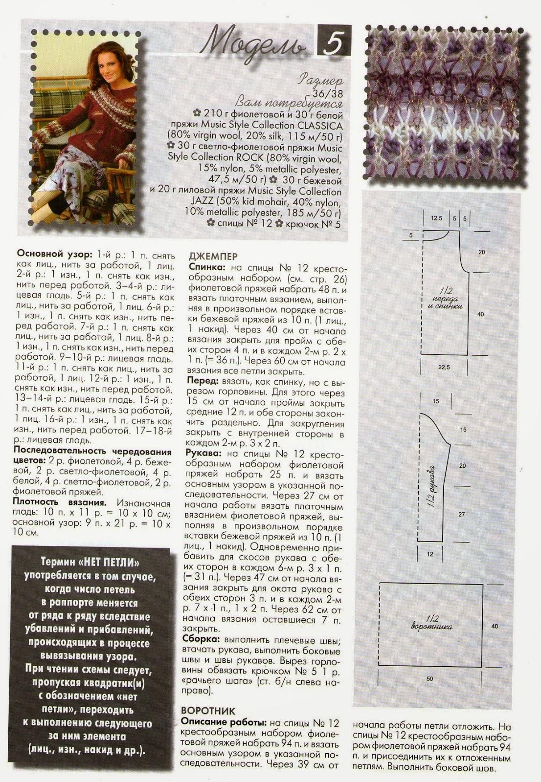 Вязанные схема с пауками