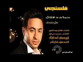 كول تون وكلمات اغنية حمادة هلال مش مصدق