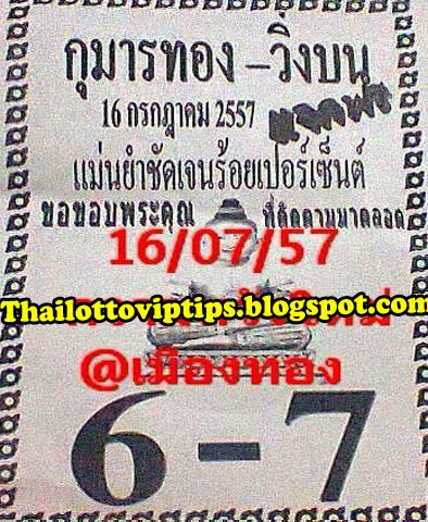 Thai lotto special Touch Tip paper 16-07-2014.jpg