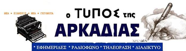 ΑΡΚΑΔΙΚΕΣ ΕΦΗΜΕΡΙΔΕΣ online