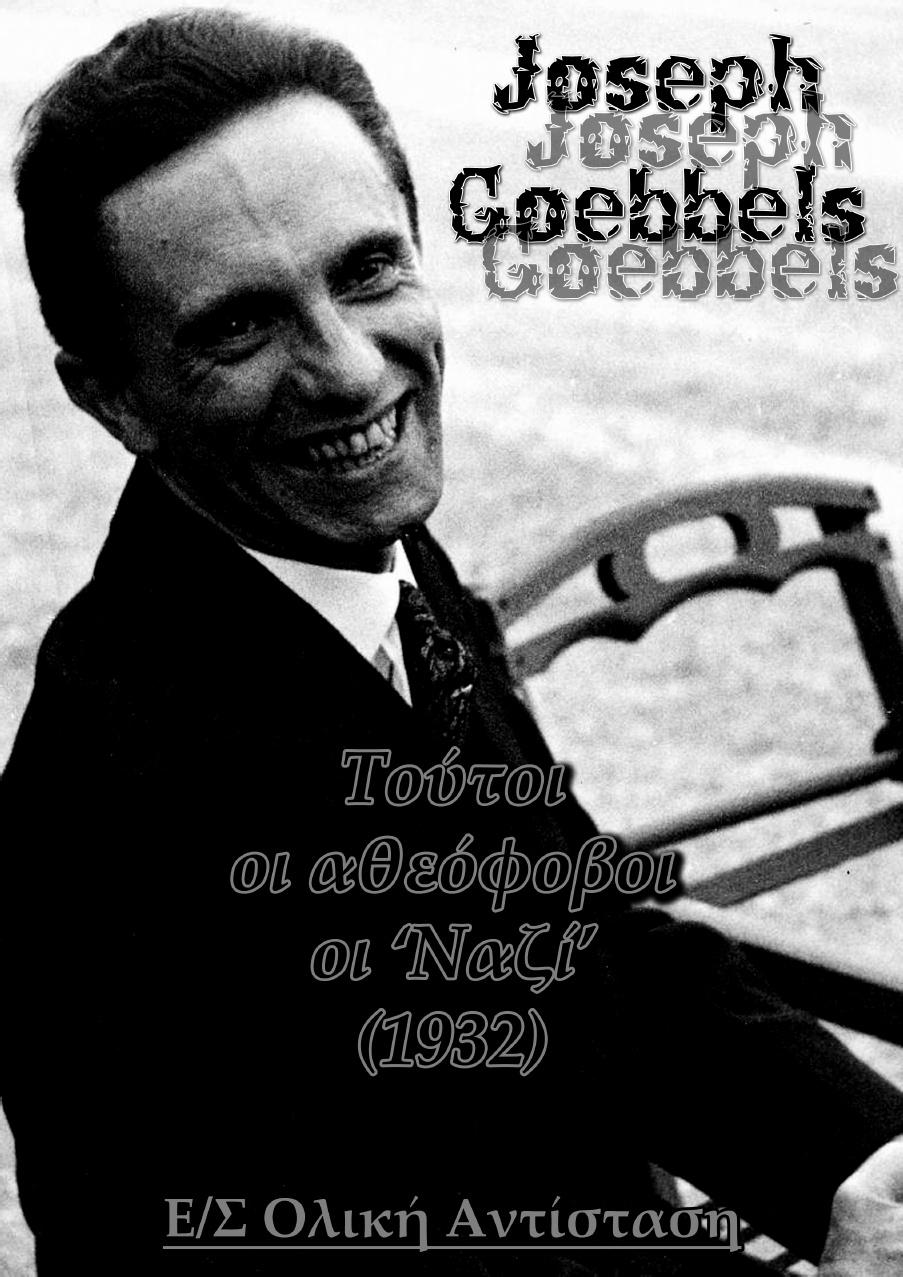 Ε/Σ Ολική Αντίσταση: Joseph Goebbels 'Τούτοι οι αθεόφοβοι οι Ναζί'