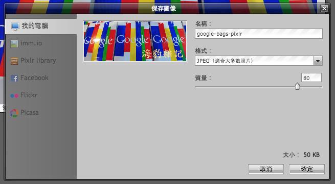 Pixlr Editor 儲存圖檔