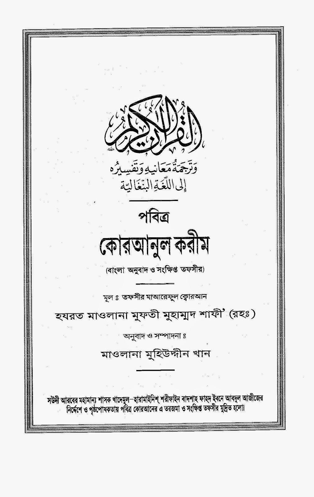 القرآن وترجمة معانية وتفسيره إلى اللغة البنغالية