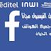 تطبيق معدل للتشغيل الفيس بوك مجانا في اتصالات المغرب Facebook Gratuit Sur IAM