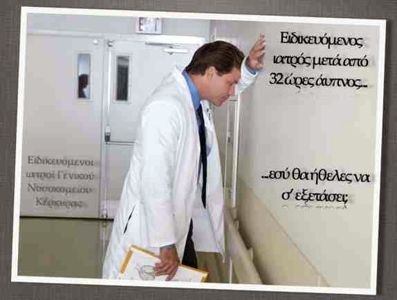 Ποιος κυβερνάει αυτόν τον τόπο; Απόφαση του Βορίδη στέλνει τους πρώην ειδικευόμενους ιατρούς σπίτι τους