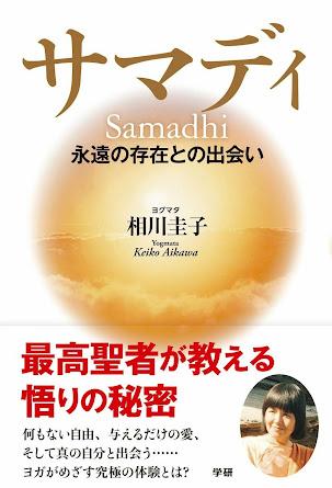 ◎2014年7月17日発売 新刊『サマディ 永遠の存在との出会い』