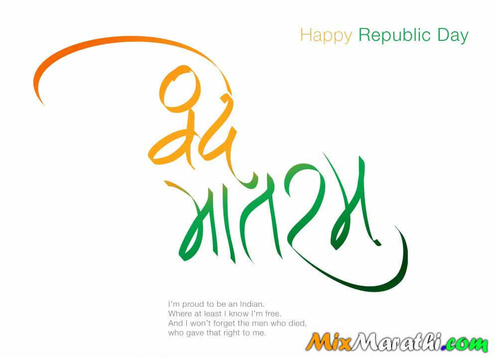 Download image 26 january republic day pc android iphone and ipad