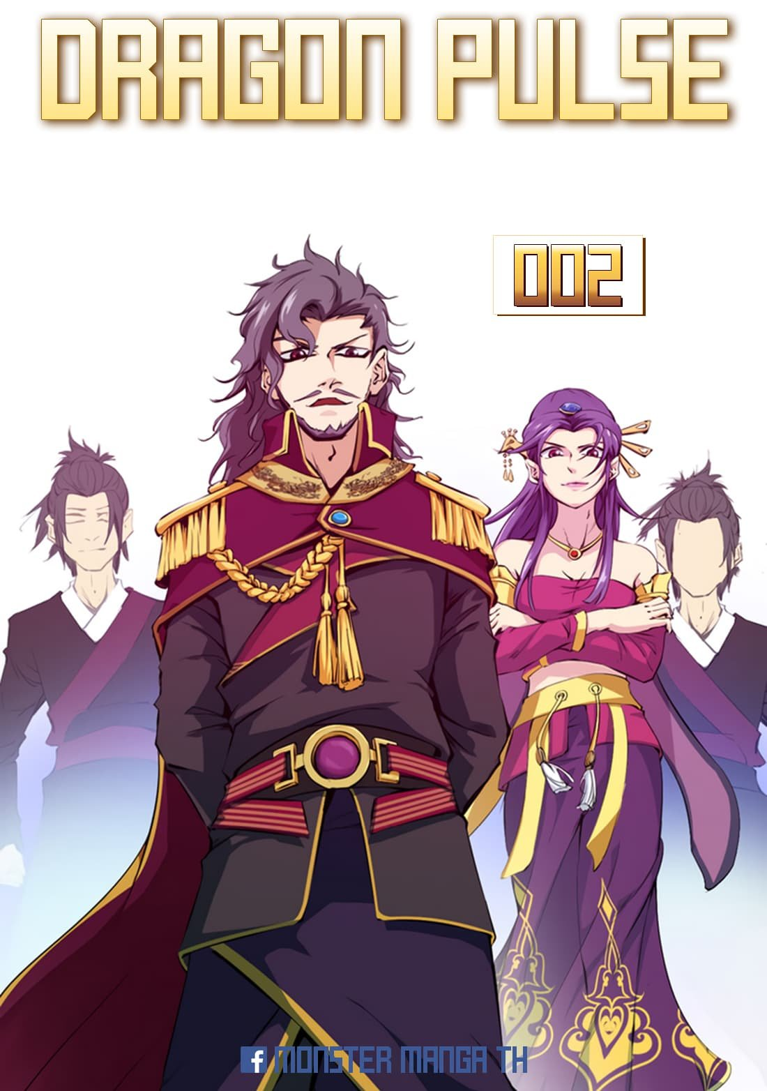Dragon Pulse-ตอนที่ 2