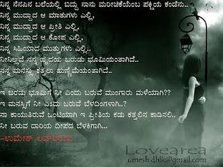 Kannada Kavanagalu: Nanna Modala Kavana