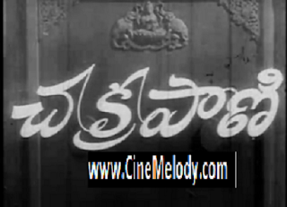 Chakrapani  Telugu Mp3 Songs Free  Download
