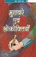 Top 20 Hindi Idioms