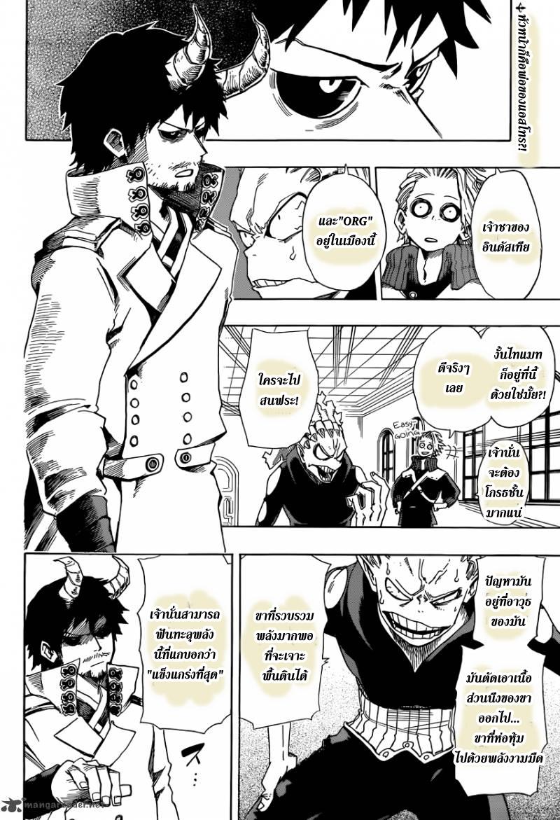 อ่านการ์ตูน Sensei no bulge 12 ภาพที่ 2