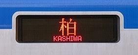 東武野田線 柏行き 60000系側面表示