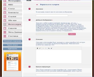 minisite.ru галерея изображения настройка