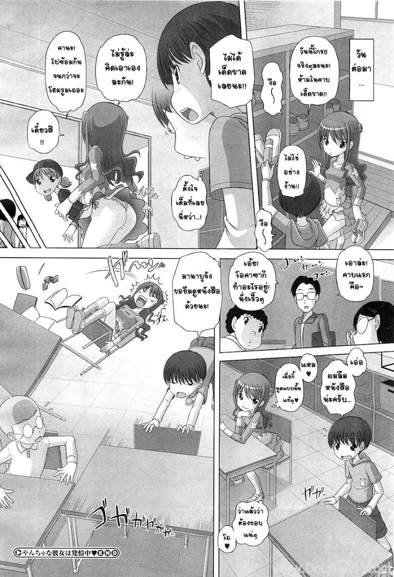 ข้างในยัยตัวแสบ - หน้า 24
