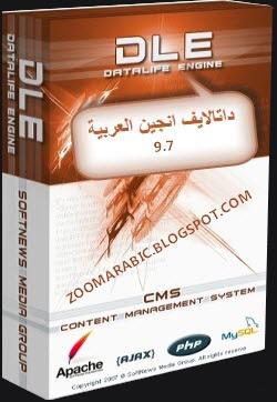 سكريبت ادارة المحتوى داتالايف انجين العربية 9.7 - Datalife Engine Arabic Final 9