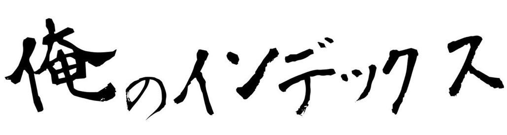 暗号通貨まる見え!ツイッタ特捜部ビットコイン!