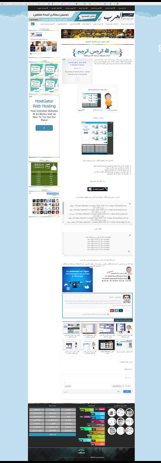 قالب مدونة عين العرب متاح لتحميل مجانا