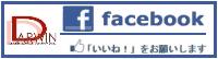 ダーウィンFBページ
