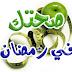 ارشادات للتغذية الصحية في شهر رمضان المبارك