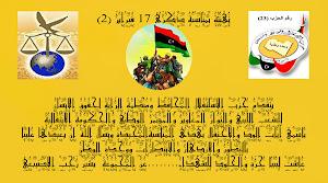 تهنئة بمناسبة الذكرى الثانية ل17 فبراير 2013