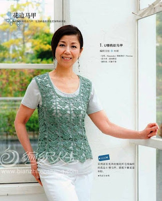 Crochet vest lace pattern