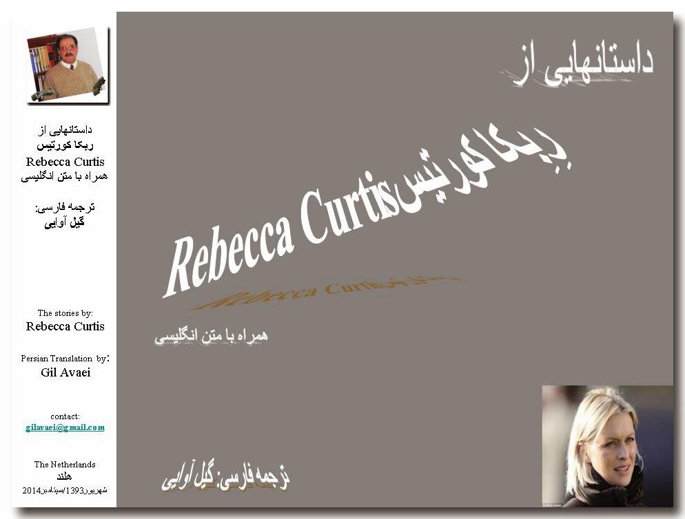 داستانهایی از ربکا کورتیس