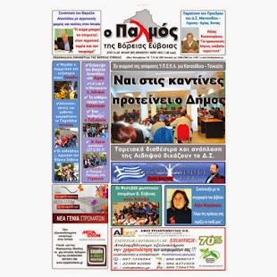 Η εφημερίδα της Βορείου Ευβοίας κάθε Σάββατο στα περίπτερα