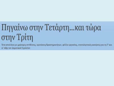 ΙΣΤΟΛΟΓΙΟ ΓΙΑ ΤΗ Γ' ΚΑΙ Δ΄ΔΗΜΟΤΙΚΟΥ