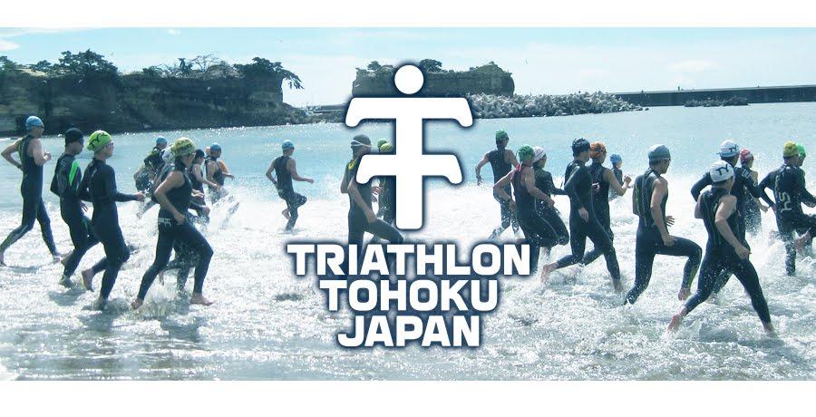 TRIATHLON TOHOKU -トライアスロン東北-