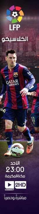 برشلونة وريال مدريد بث مباشر