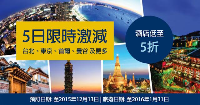 Expedia【5日限時激減】日韓台泰新加坡等亞太區酒店,低至5折,明年1月前入住。